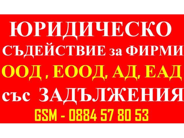 Съдействие за Фирми : ЕООД, ООД  със Задължения !