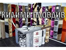 Килими Пловдив - Качествени килими на добри цени