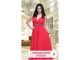 JULIA магазин за дамски дрехи и аксесоари