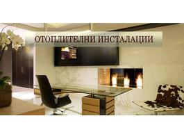 Онлайн магазин за отопление и водопровод