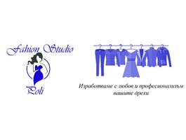 Модно студио Поли