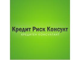 КРЕДИТ РИСК КОНСУЛТ - КРЕДИТИ И ЗАЕМИ ОТ БАНКИ