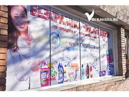 Брандиране На Витрини Рекламни Надписи