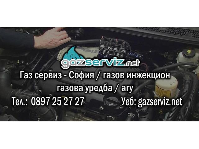 Газ Сервиз София - АГУ Галивани ЕООД