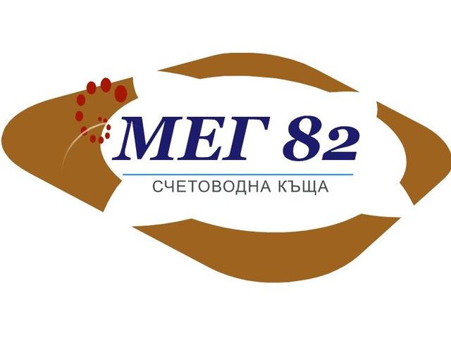 Счетоводни услуги гр.София - МЕГ 82 ЕООД