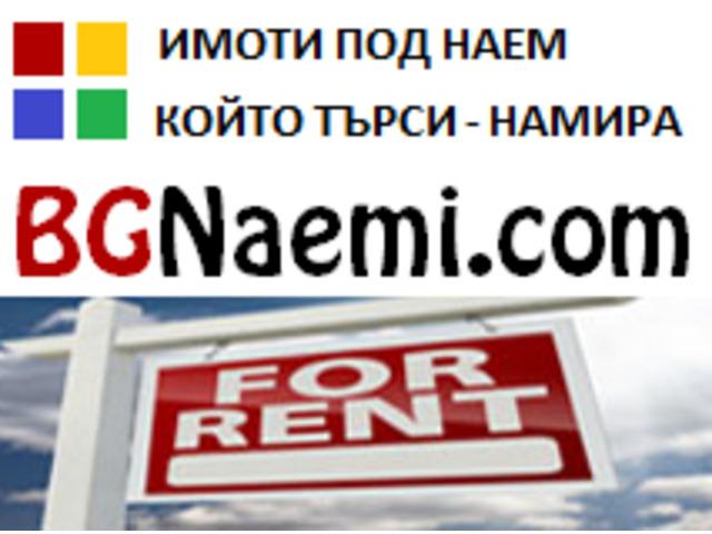 BGNaemi.com – Безплатни обяви за наеми на имоти