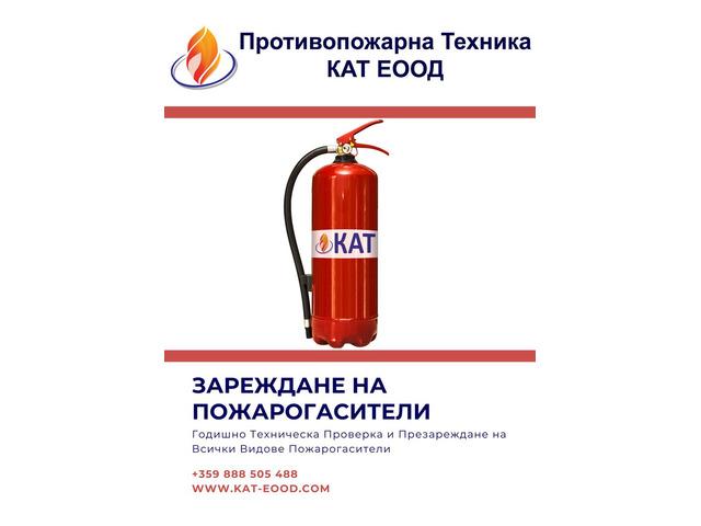 Сервиз Пожарогасители София