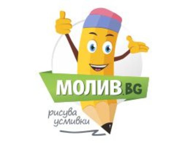 МОЛИВ.bg - Детски Дрехи, Раници и Играчки