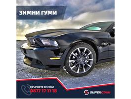 Гуми Онлайн от SuperGumi - Качествени Автомобилни Гуми!
