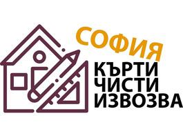 Кърти Чисти Извозва София