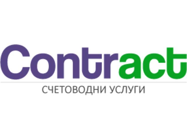 Contract.bg