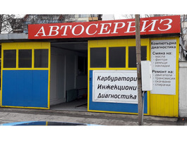 Автосервиз и магазин Златен Меркурий ЕООД