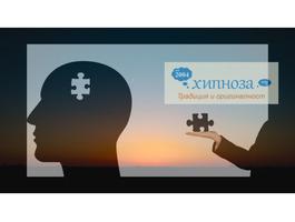 Център за Хипноза и Хипнотерапия