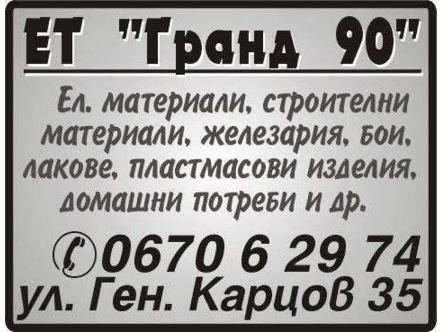 Магазин за ел. материали